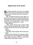 Казахские народные сказки на трех языках, фото 3