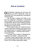 Казахские народные сказки на трех языках, фото 4