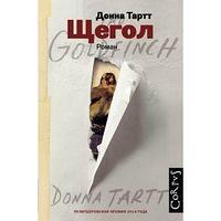 Донна Тартт 'Щегол'