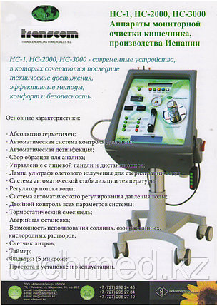 Аппарат для гидроколонотерапии НС-2000, фото 2
