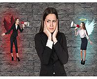 Терапия внутреннего конфликта
