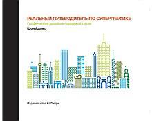 Адамс Ш.: Реальный путеводитель по суперграфике. Графический дизайн в городской среде