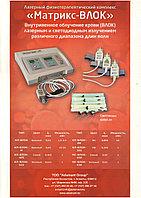 Аппарат лазерной терапии Лазмик-ВЛОК