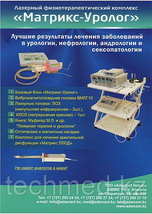 Аппарат лазерной терапии Матрикс-Уролог, фото 2