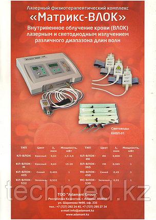 Световод одноразовый для внутривенного облучения крови КИВЛ-01, фото 2