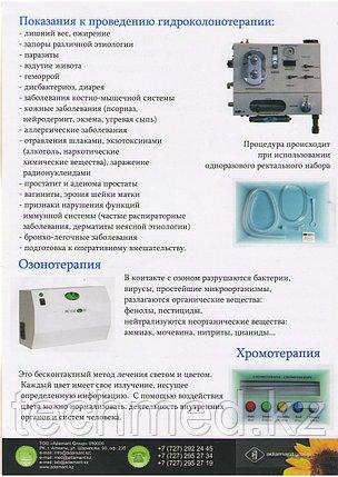 Hydrokids одноразовые наборы для гидроколонотерапии, фото 2