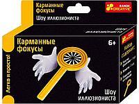 """Ranok 12215002Р Карманные фокусы """"Шоу иллюзий"""""""