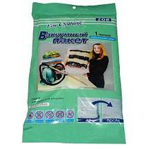 Вакуумный пакет для хранения одежды и постельного белья с клапаном For Clothing (80х130 см), фото 2
