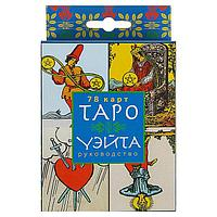 Таро Уэйта (в коробке с европодвесом), фото 1