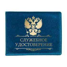 Обложка на удостоверение 'Вензеля' (комплект из 20 шт.) - фото 1