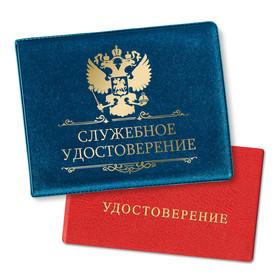 Обложка на удостоверение 'Вензеля' (комплект из 20 шт.) - фото 4