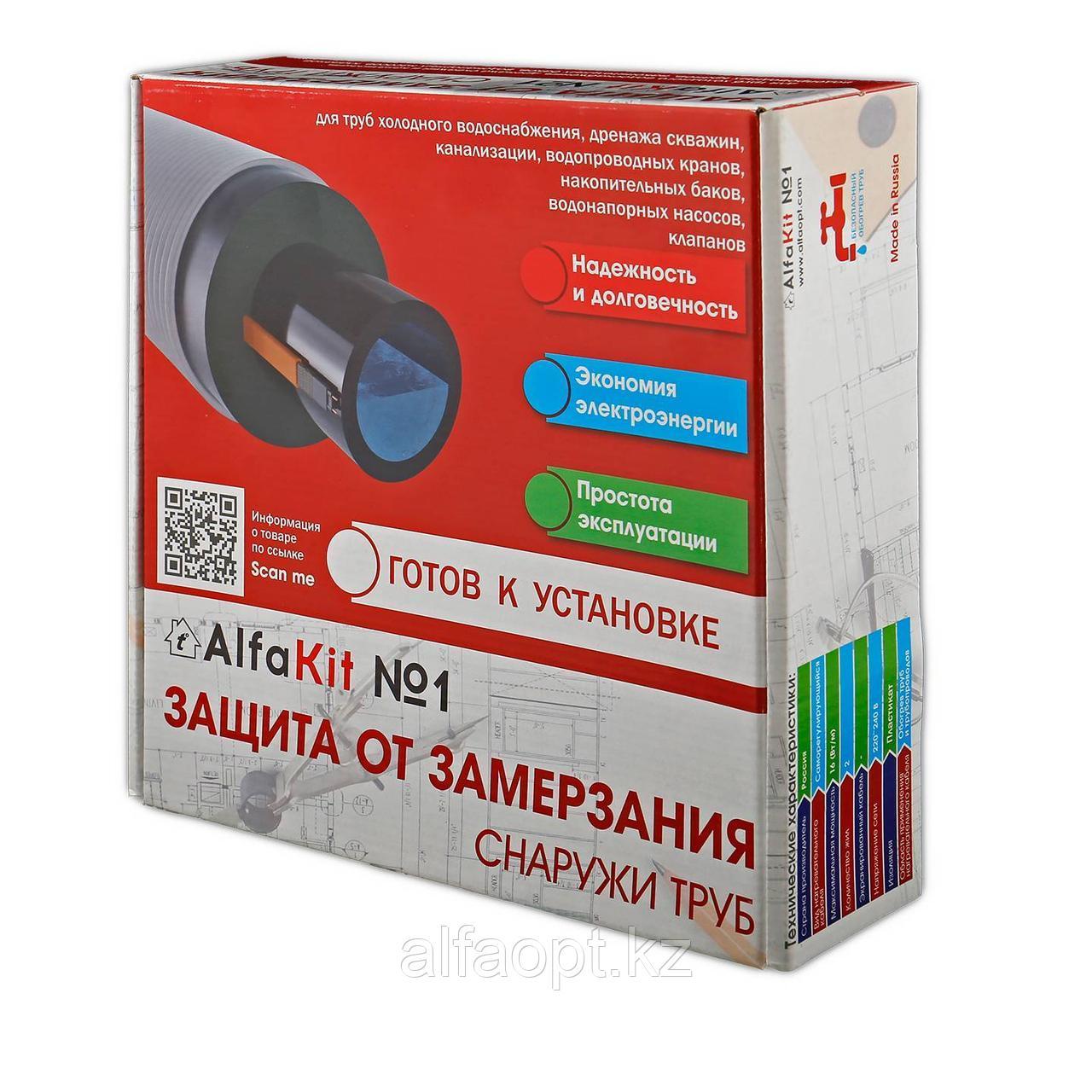 Комплект саморегулирующегося кабеля AlfaKit №1 16-2-2