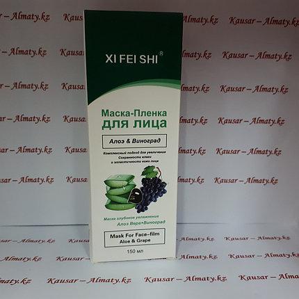 Маска-пленка для лица Xi Fei Shi, алоэ и виноград, фото 2