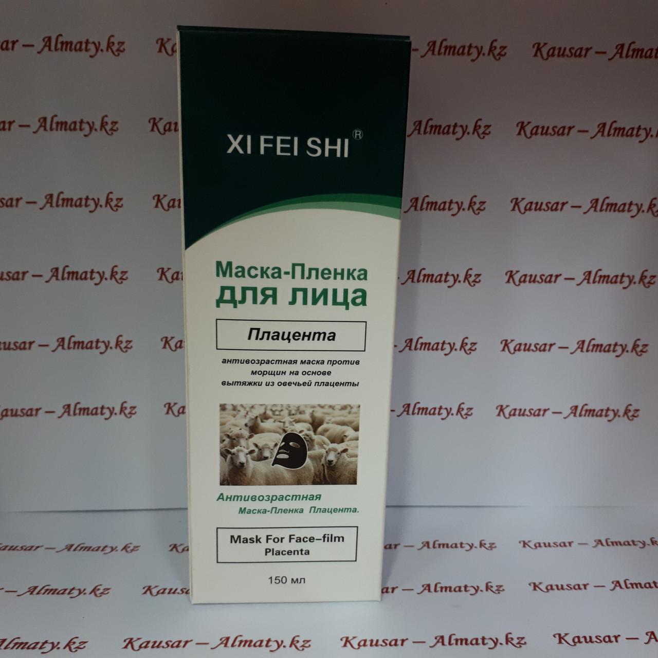 Маска-пленка для лица Xi Fei Shi на основе овечьей плаценты
