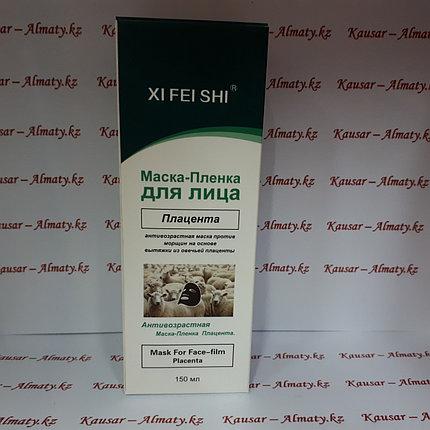Маска-пленка для лица Xi Fei Shi на основе овечьей плаценты, фото 2