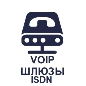VOIP шлюзы ISDN