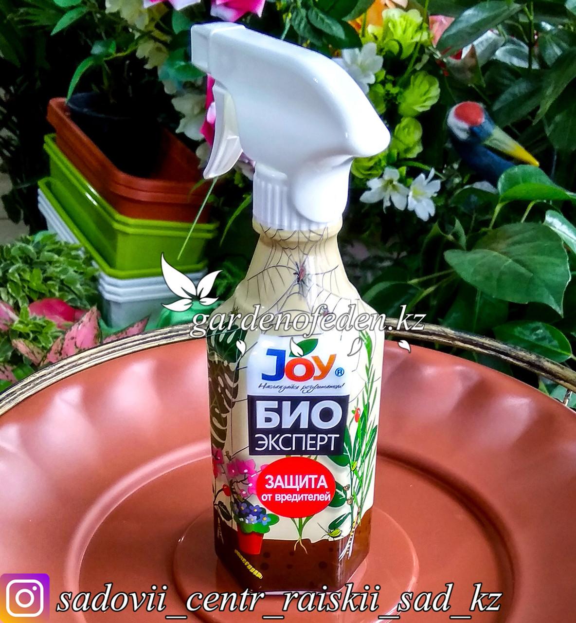 """JOY. Экологически чистое средство защиты комнатных растений """"Биоэксперт"""". Спрей-флакон, 400мл."""
