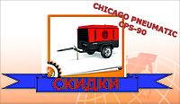 """Передвижной компрессор с дизельным приводом Chicago Pneumatic CPS-90  """"Atlas Copco""""  всего 2 300 000 тг. вместо 2 850 000 тг."""