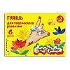 Гуашь Каляка-Маляка 6цв. 17мл., без кисти, картонная упаковка, ГКМФ06/17