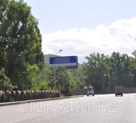 Дорога на Медеу - Мост
