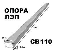 Железобетонная опора СВ-110