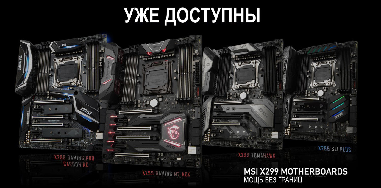 Материнская плата MSI X299 RAIDER LGA2066