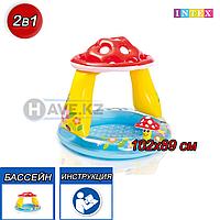 """Детский надувной бассейн Intex 57114, """"Грибок"""" с надувным дном, размер 102х89 см"""