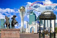 Грузоперевозки Астана - Атырау...