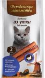 Деревенские лакомства для кошек МИНИ Мясные колбаски из утки 4 гр., фото 1