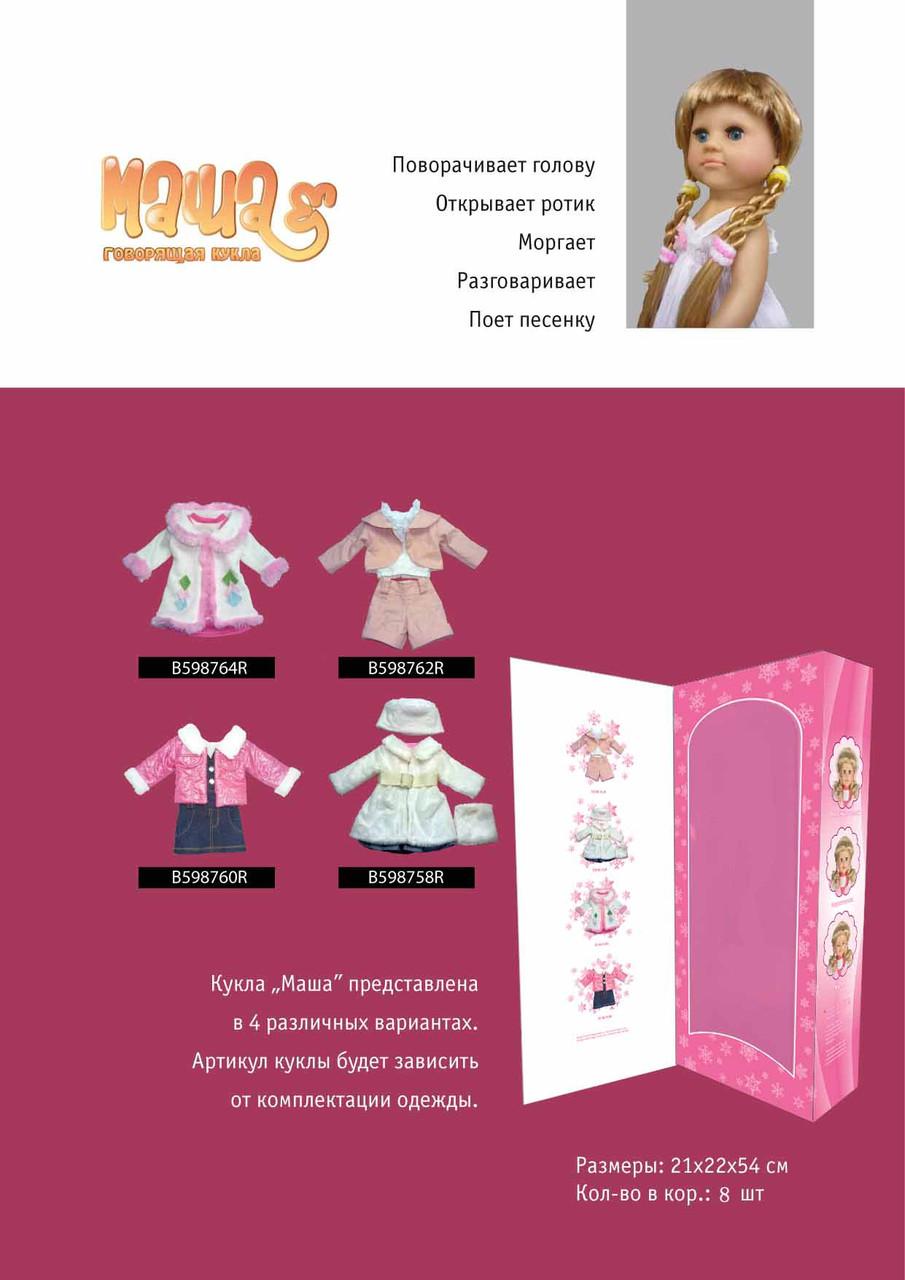 """Кукла """"Маша"""" 598760"""