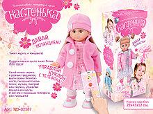 "Кукла ""Настенька"" 23-2587"