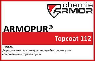 Высокоглянцевая полиуретановая эмаль Armopur 2K Topcoat 112 (high gloss)