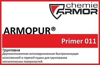 2K полиуретановая грунтовка УР-011 «Armopur» Primer