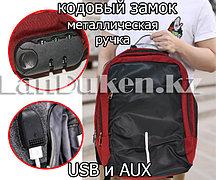 Городской рюкзак антивор с кодовым замком, AUX и USB выход, со светоотражающей полоской красная 6701#