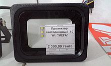 """Прожектор светодиодный 10Wt   Мега """"Заря"""""""