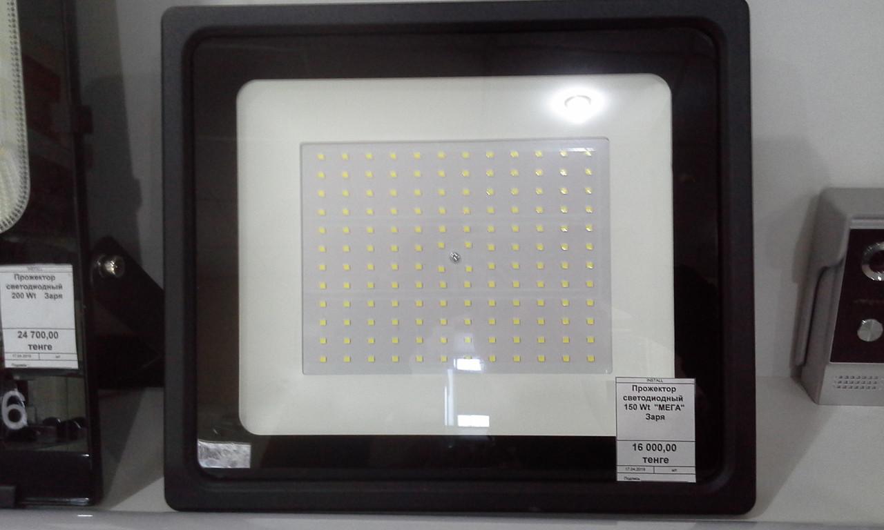 """Прожектор светодиодный 150Wt   Мега """"Заря"""""""