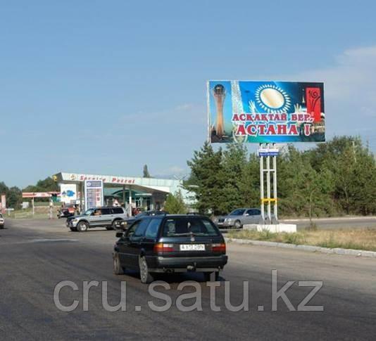 Кульджинский тракт, из города справа