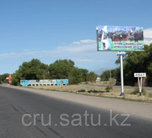 Кульджинский тракт, выезд/въезд, справа