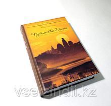 """""""Путешествие Домой""""  Радханатха Свами. Тысячи миль Сотни учителей  йогов и мистиков. Одна истина."""