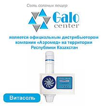 """Галогенератор """"ВитаСоль"""": оборудование для соляных пещер"""