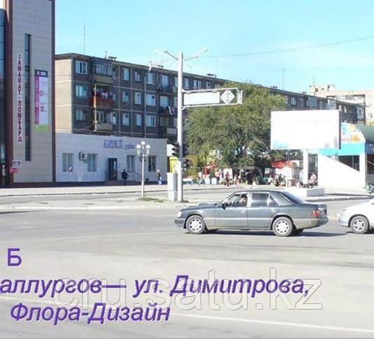 Металлургов - Димитрова