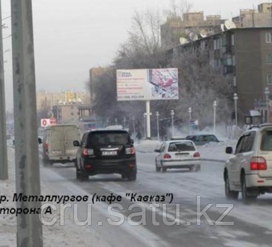 Пр. Металлургов (кафе Кавказ)