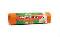 Мешки для мусора 120л. оранжевый ПСД с ушками серия НАДЕЖНЫЕ