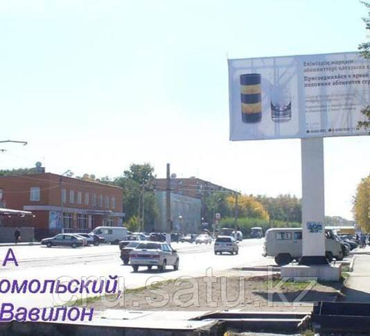 Пр.Комсомольский