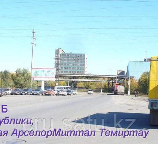 Пр.Республики, АрселорМиттал Темиртау