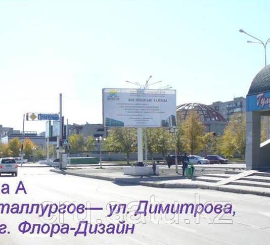 Пр. Металлургов - Димитрова (магазин Флора)