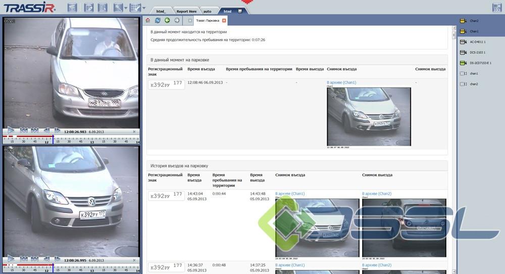 AutoTRASSIR-30 Parking  скрипт-модуль контроля количества и времени пребывания автомобилей на территории