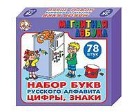 Набор букв русского алфавита, цифр и знаков, магнитная азбука (h35 мм, 78 шт)