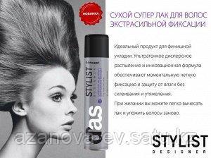 Сухой лак для волос экстрасильной фиксации Concept Das Stylist Dry Super Hair Spray 3