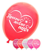 """Воздушные шары """"Просто люблю тебя"""" / набор из 25 шт."""